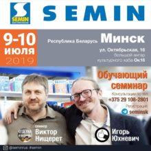 Семинар компаний SEMIN  и ASpro